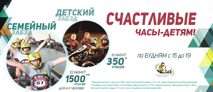 http://karting-centre.ru/advantage.html